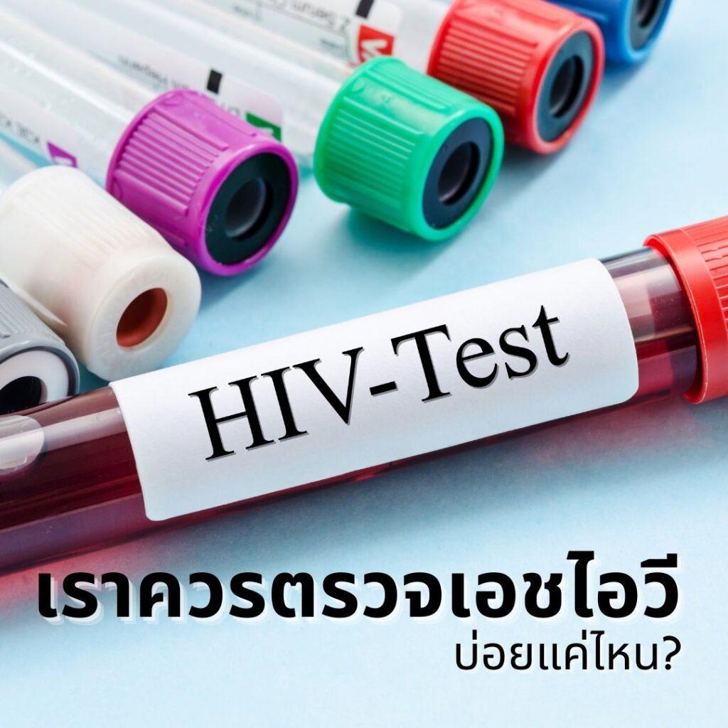ตรวจเลือด ตรวจเอชไอวี