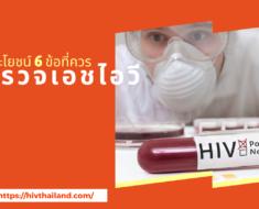 ข้อควรรู้และประโยชน์ของการตรวจเอชไอวี
